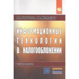 Горбенко А., Мамасуев А. Информационные технологии в налогообложении. Учебное пособие