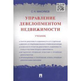 Максимов С. Управление девелопментом недвижимости. Учебник