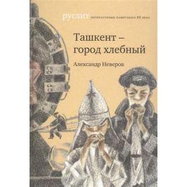 Неверов А. Ташкент - город хлебный. Рассказы