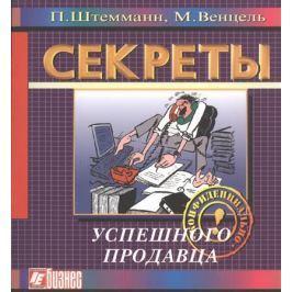 Штемманн П., Венцель М. Секреты успешного продавца