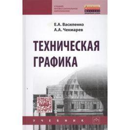 Василенко Е., Чекмарев А. Техническая графика. Учебник