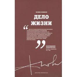 Новиков Ф. Дело жизни. В двух томах. Том 1