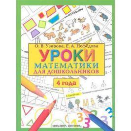 Узорова О., Нефедова Е. Уроки математики для дошкольников 4 года