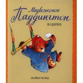 Бонд М. Медвежонок Паддингтон в цирке