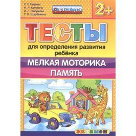 Гаврина С., Кутявина Н., Топоркова И., Щербинина С. Тесты для определения развития ребенка. Мелкая моторика. Память (2+)