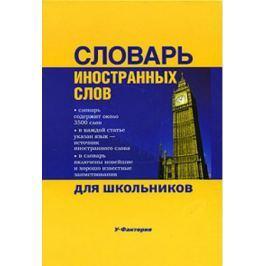 Субботина Л. (сост.) Словарь иностранных слов для школьников