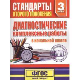 Танько М. Диагностические комплексные работы в начальной школе. 3 класс