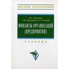 Лапуста М. Финансы организаций