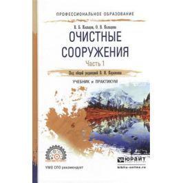 Кольцов В., Кольцова О. Очистные сооружения. В 2-х частях. Часть 1. Учебник и практикум для СПО