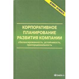 Анискин Ю. (ред.) Корпоративное планирование развития компании: сбалансированность, устойчивость, пропорциональность
