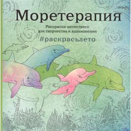 Полбенникова А. (ред.) Моретерапия. #Раскрасьлето
