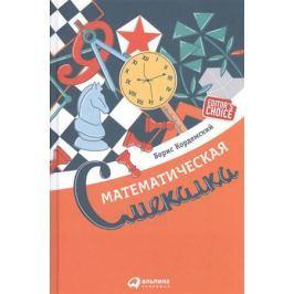 Кордемский Б. Математическая смекалка
