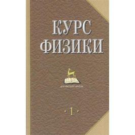 Лозовский В. (ред.) Курс физики 2тт Лозовский