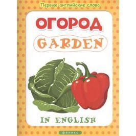 Байкова А. (ред.) Огород = Garden