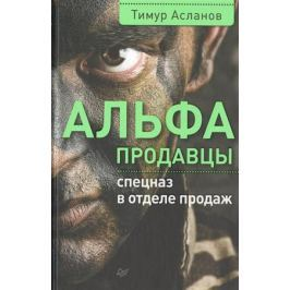 Асланов Т. Альфа-продавцы: Спецназ в отделе продаж
