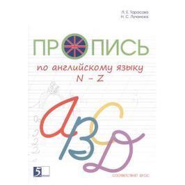 Тарасова Л., Лучанска Н. Пропись по английскому языку от N до Z