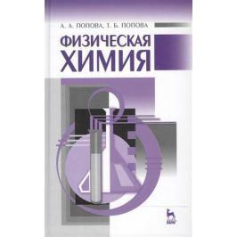 Попова А., Попова Т. Физическая химия: Учебное пособие