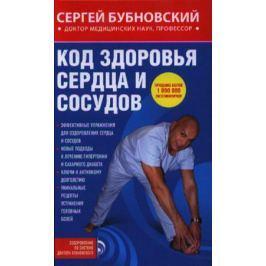 Бубновский С. Код здоровья сердца и сосудов