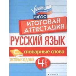 Маханова Е. Русский язык: итоговая аттестация. 4 класс. Словарные слова