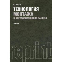 Сосков В. Технология монтажа и заготовительные работы. Учебник. Репринтное издание