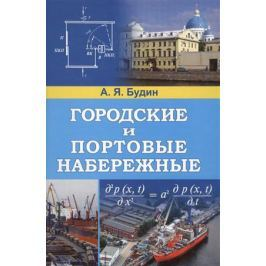 Будин А. Городские и портовые набережные