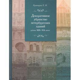 Румянцева Е. Декоративное убранство петербургских зданий рубежа XIX-XX веков