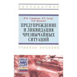 Суторьма И., Загор В., Жукалов В. Предупреждение и ликвидация чрезвычайных ситуаций. Учебное пособие