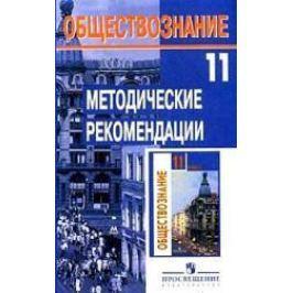 Боголюбов Л. (ред.) Обществознание 11кл Баз. уровень Методика