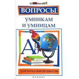 Шаульская Н. Вопросы умникам и умницам для начальной школы