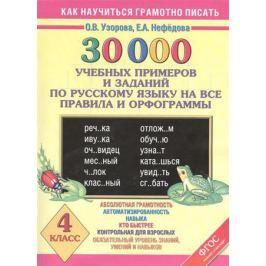 Узорова О., Нефедова Е. 30000 учебных примеров и заданий по русскому языку. На все правила и орфограммы. 4 класс