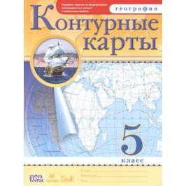 Курбский Н. (ред.) География. 5 класс. Контурные карты. Содержат задания на формирование метапредметных умений и личностных качеств
