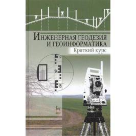Коугия В. (ред.) Инженерная геодезия и геоинформатика. Краткий курс: Учебник