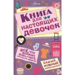 Джонсон А. Книга для настоящих девочек