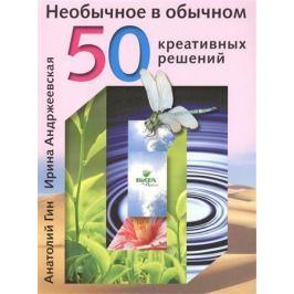 Гин А., Андржеевская И. Необычное в обычном. 50 креативных решений