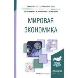Погорлецкий А., Сутырина С. (ред.) Мировая экономика. Учебное пособие для академического бакалавриата
