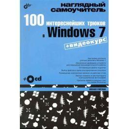 Райтман М. 100 интереснейших трюков в Windows 7
