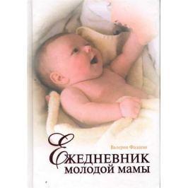 Петелин Р. Музыкальный компьютер для начинающих