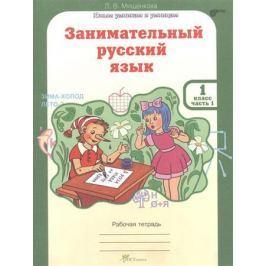 Мищенкова Л. Занимательный русский язык. Рабочая тетрадь для 1 класса, часть 1