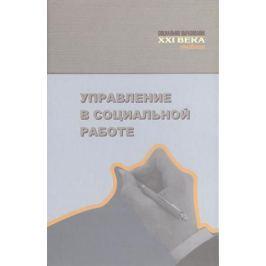 Федякина Л. (ред.) Управление в социальной работе