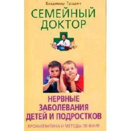 Трошин В. Нервные заболевания детей и подростков Профилактика и методы лечения