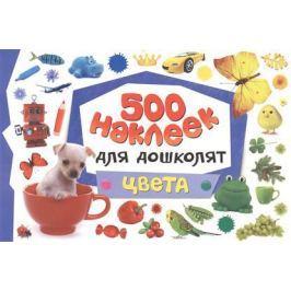 Шахова А. (ред.) 500 наклеек для дошколят. Цвета