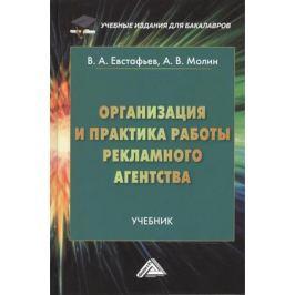 Евстафьев В., Молин А. Организация и практика работы рекламного агентства: Учебник для бакалавров