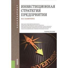 Лахметкина Н. Инвестиционная стратегия предприятия. Учебное пособие. Седьмое издание, стереотипное