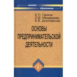 Гарина Е., Медведева О., Шпилевская Е. Основы предпринимательской деятельности Учеб.