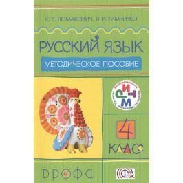 Ломакович С., Тимченко Л. Русский язык. 4 класс. Методическое пособие