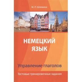 Шлемина М. Немецкий язык. Управление глаголов. Тестовые тренировочные задания