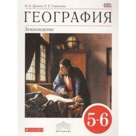 Дронов В., Савельева Л. География. Землеведение. 5-6 классы. Учебник