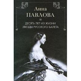 Альджеранов Х. Анна Павлова Десять лет из жизни звезды русского балета