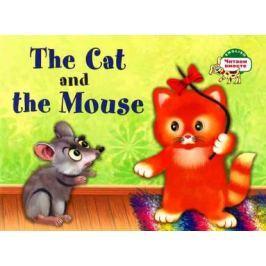 Наумова Н. Кошка и мышка
