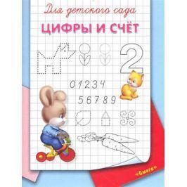 Вахтин В. (худ.) Для детского сада Цифры и счет